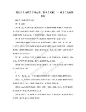 湖北省土地整治管理办法(征求意见稿) - 湖北省政府法制网.doc