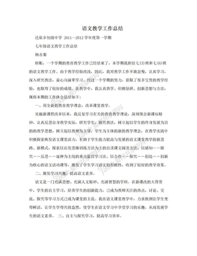 语文教学工作总结.doc