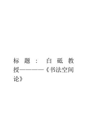 书法空间论.doc