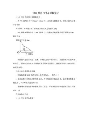 PCB 外形尺寸及拼板设计.doc