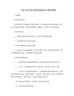 小学羽毛球社团活动方案及教案.doc