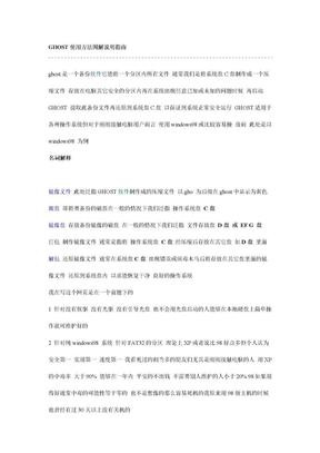 GHOST使用方法图解说明指南.doc
