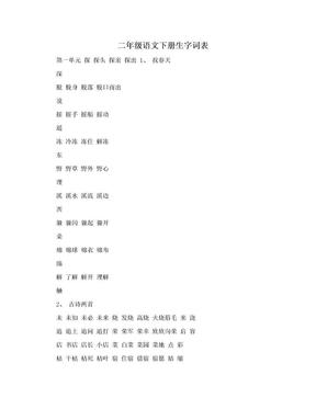 二年级语文下册生字词表.doc