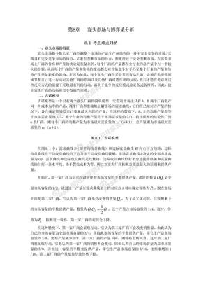 西经 微观 第8章 寡头市场与博弈论分析.doc