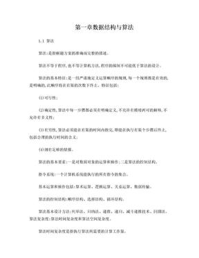 国二c语言公共基础知识总结.doc