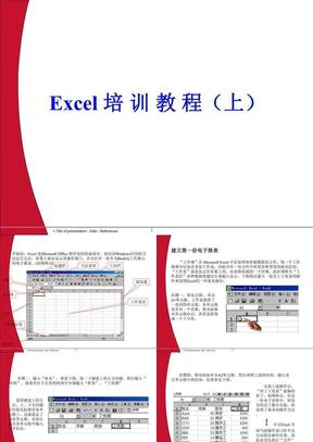 Excel高级培训教程.ppt