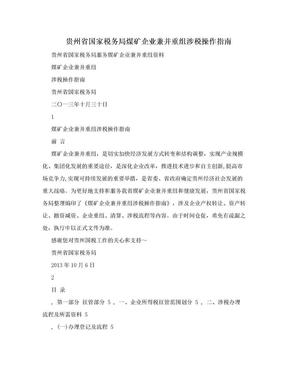 贵州省国家税务局煤矿企业兼并重组涉税操作指南.doc