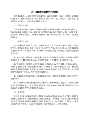 2015最新教师业务学习计划范文.docx
