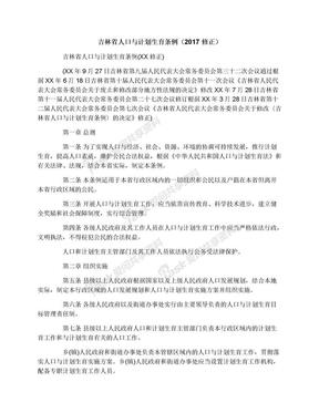 吉林省人口与计划生育条例(2017修正).docx