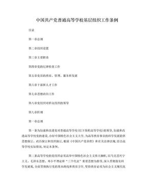 中国共产党普通高等学校基层组织工作条例.doc