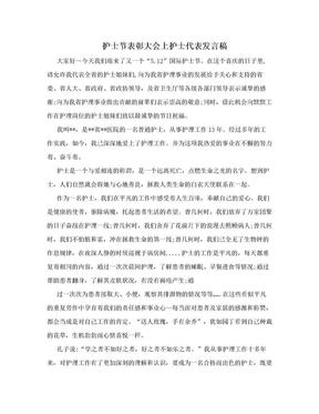 护士节表彰大会上护士代表发言稿.doc