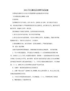 2015年安徽电信招聘考试试题.doc