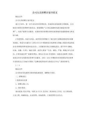 公司人员招聘计划书范文.doc