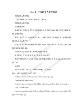 【doc】 中国饮食人类学初论.doc