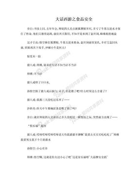 大话西游之食品安全小品剧本.doc