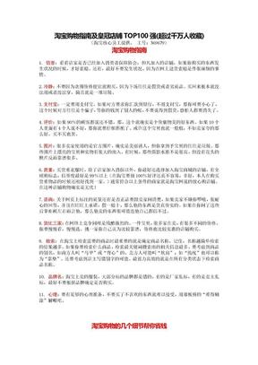 淘宝核心员工爆出2011TOP100强淘宝皇冠店铺铺.doc