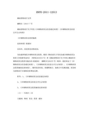 《乡镇财政资金信息通达制度》《乡镇财政资金信息公开公示制度》《乡镇财政资金监管抽查巡查制度》的通知.doc