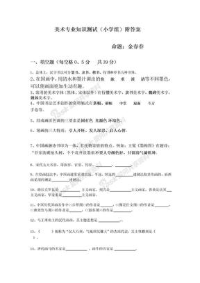 美术试卷(小学组).doc