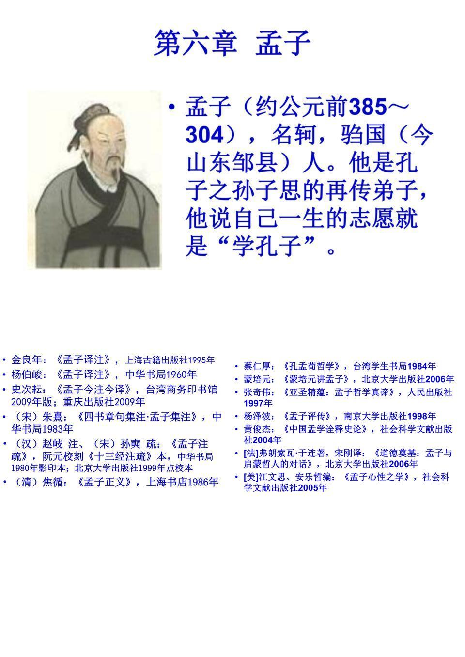 中国哲学史-孟子.ppt