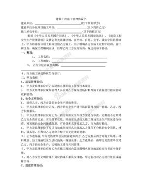 建筑工程施工管理三方协议书.doc