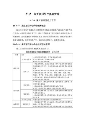 施工项目管理系列之施工项目生产要素.doc
