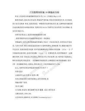 子宫肌壁间妊娠10例临床分析.doc