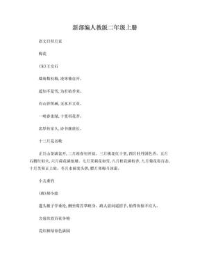 新部编人教版二年级语文园地日积月累.doc