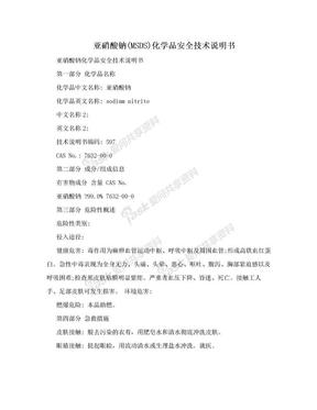 亚硝酸钠(MSDS)化学品安全技术说明书.doc