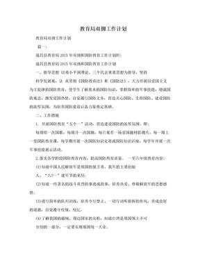 教育局双拥工作计划.doc