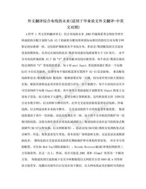 外文翻译综合布线的未来(适用于毕业论文外文翻译+中英文对照).doc