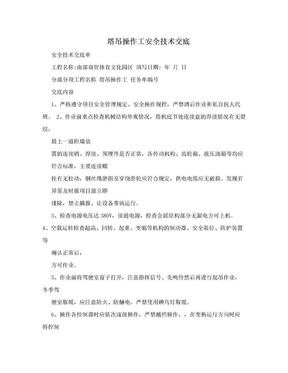 塔吊操作工安全技术交底.doc