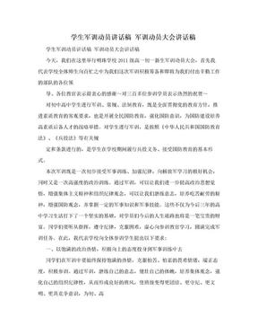 学生军训动员讲话稿 军训动员大会讲话稿 .doc