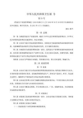 GMP2010版药品生产质量管理规范.doc