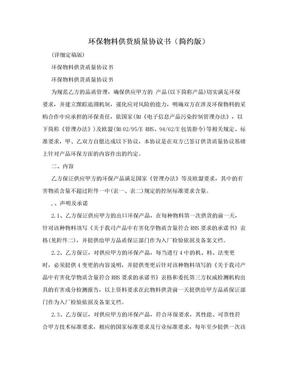 环保物料供货质量协议书(简约版).doc