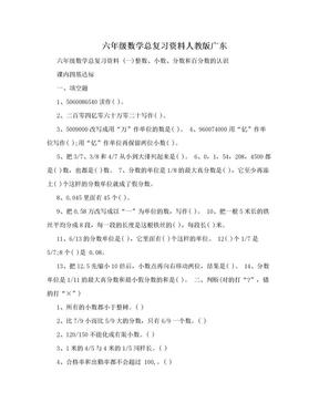六年级数学总复习资料人教版广东.doc