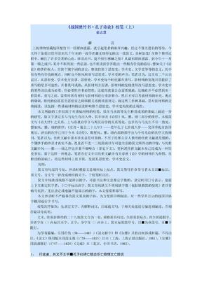 《战国楚竹书·孔子诗论》校笺--俞志慧.doc