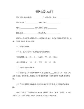 餐饮业劳动合同.doc