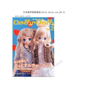 日本豪华娃娃制衣dolly dolly vol.29 上.doc