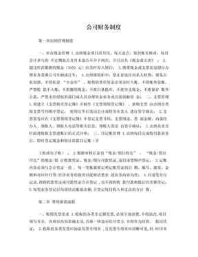 公司财务制度.doc