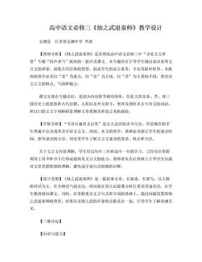 高中语文教学设计.doc