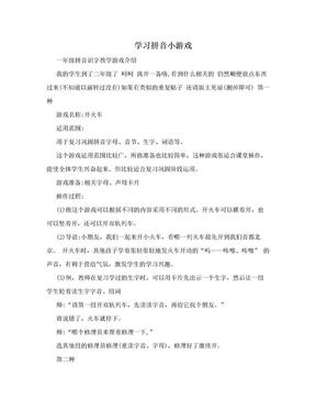 学习拼音小游戏.doc
