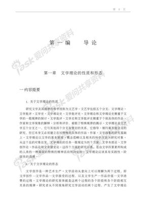 文学理论教程教学参考书(第三版).pdf