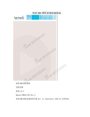 哈雷NMX网管系统快速指南.doc