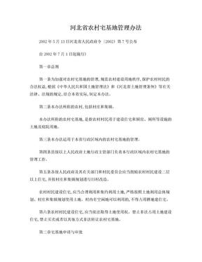河北省农村宅基地管理办法2002.doc