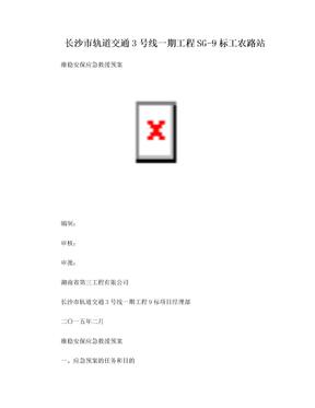 维稳安保应急预案.doc