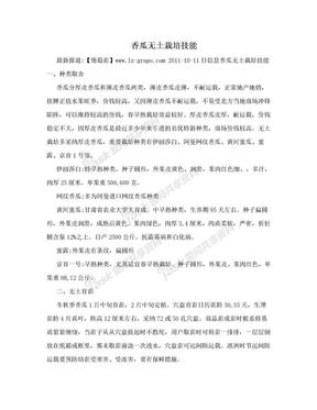 香瓜无土栽培技能.doc