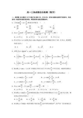 高一数学三角函数综合检测.doc