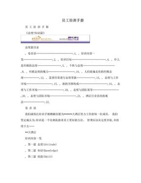 员工培训手册.doc