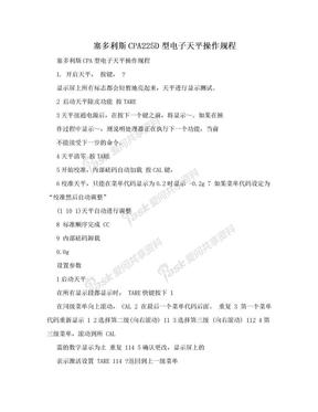 塞多利斯CPA225D型电子天平操作规程.doc