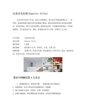 台北日光行馆(Sunrise Villa).doc